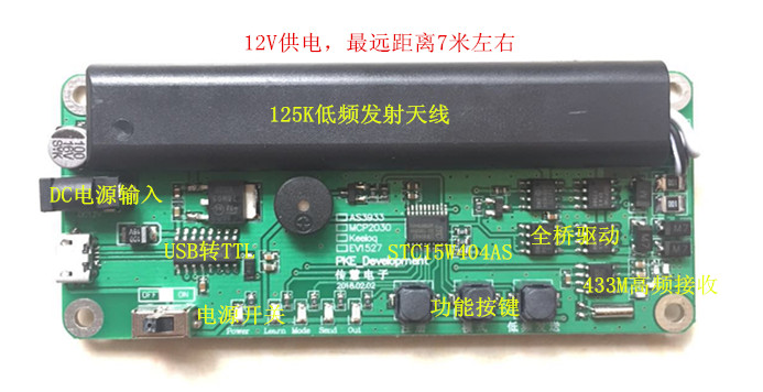 PKE, Keyless, Low Frequency Wake-up AS3933 Learning Board, Development Board, Fixed Code, C51 Source Code