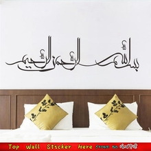 Mosque Bedroom Vinyl Decals God Allah Quran Mural Art Islamic Wall Stickers Quotes Muslim Arabic Home Decoration Wall Stickers