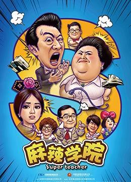 《麻辣学院》2017年中国大陆剧情,喜剧电影在线观看