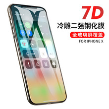 New 0.26mm Full Screen 7D Curved surface Tempered Glass Film For Iphone X XS XR XS Max Glass Screen Protector XR Gorilla Saver
