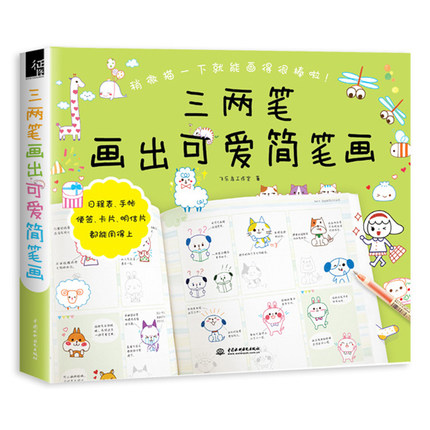 Simple strokes drawing book lovely cute sketch pencil paintings books figure drawing Chinese book