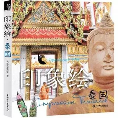 China Colored Pencil Thailand Food Beauty Temple Buddha Island Painting Book купить