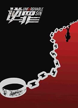 《逆罪》2019年中国大陆悬疑,惊悚电影在线观看