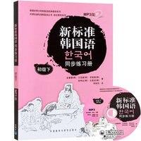 Die neue standard Koreanische sprache workbook auf