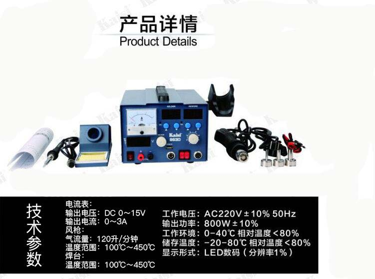 Kaisi 863D Upgrade die air gun demontage und schweißen tabelle drei in einem Mit power tisch Dc spannung 2A 5A Mobile telefon reparatur - 2
