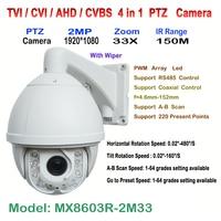 NEW Day/Night IR 150M TVI/CVI/AHD/CVBS 2.0MP 7.0Inch PTZ Camera x33 Optical Zoom 1080p 4.6 152mm Lens,With Wiper IP66 Waterproof
