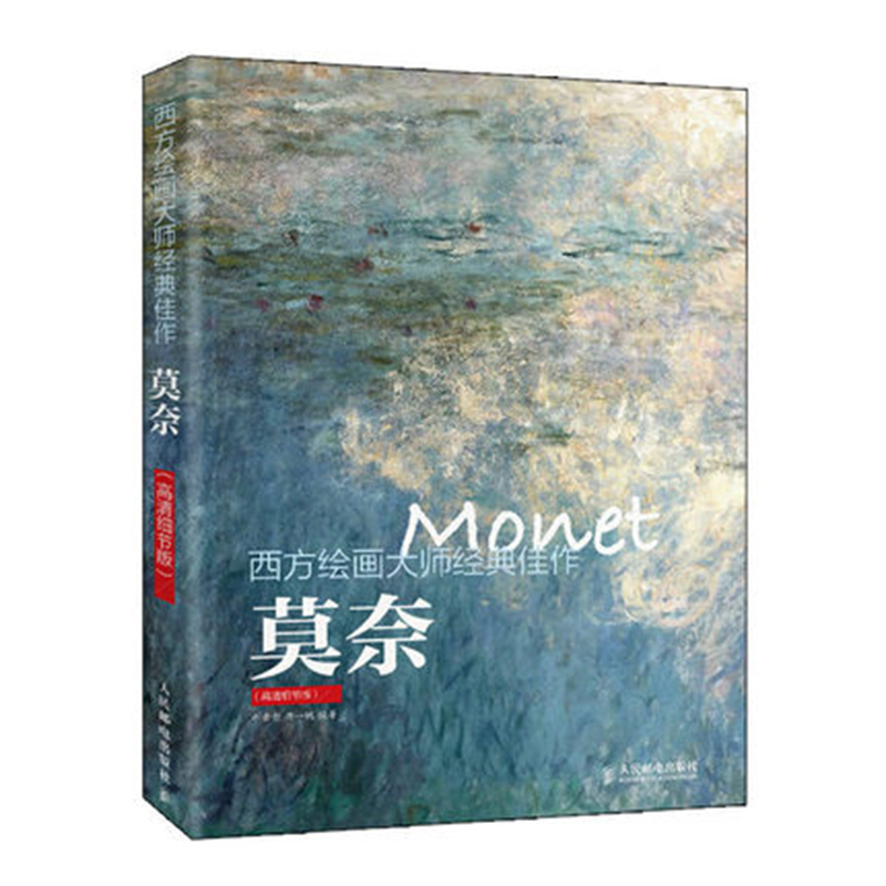 Masterpieces Of Western Painting Masterpieces Monet Works Album Impressionist Painting Books Classic Oil Paintings