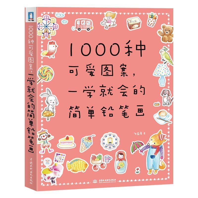 New Arrival A simple pencil drawing 1000 kinds of cute patterns Sketch Art Foundation Painting Book for adult children cute lovely color pencil drawing tutorial art book
