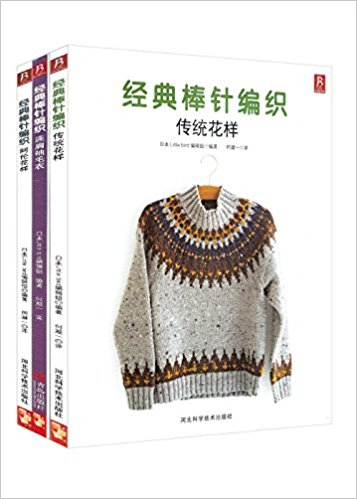 3pcs Japanese Classic knitting Pattern Book : about Traditional pattern / Allen pattern / Raglan sleeve sweater