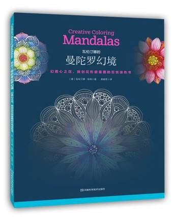 Mandalas Fantasy Creative Coloring book Relieve Stress Kill Time Graffiti Painting Drawing antistress art adult coloring books enchanting china antistress coloring books adult colouring kill time painting drawing book