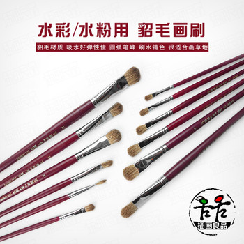 Mink Hair Brushes Watercolor Brushes Watercolor Brushes Arc Pen Peak Brushes Watercolor Paving Suitable For Grassland Hair Paint фото