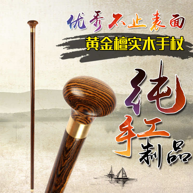 Filial piety elderly  gold Tan wood mahogany wood    of civilization to help the elderly birthday gift for ebony cane stick