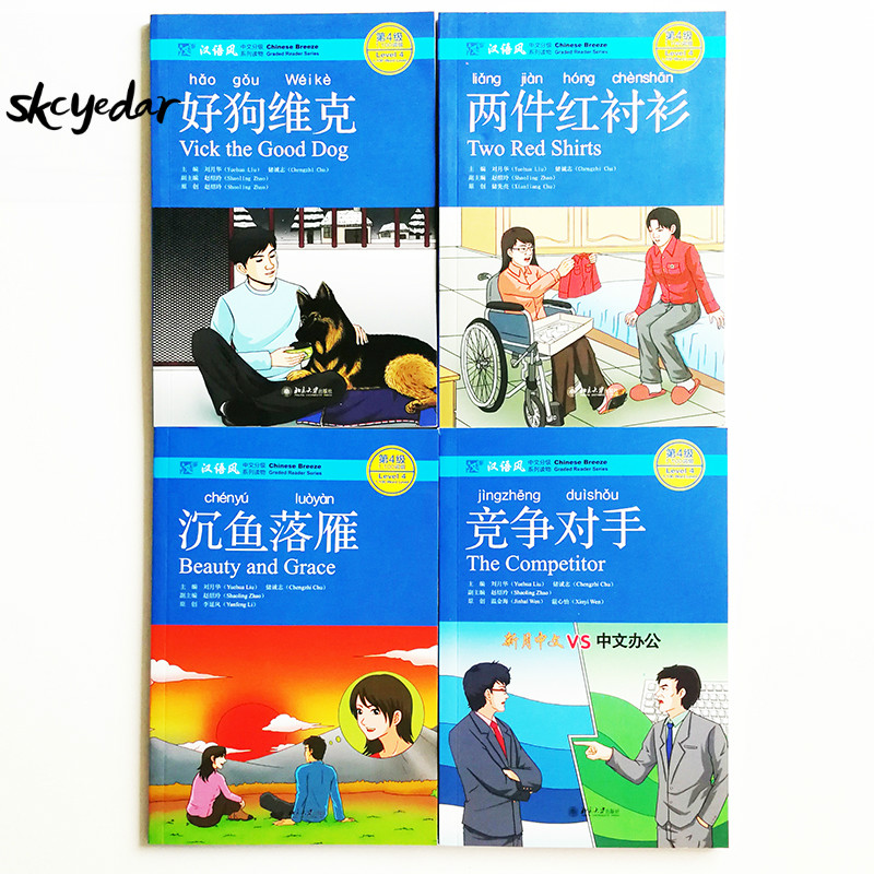 4 Books/Set Chinese Breeze Graded Reader Series Level 4: 1,100 Word Level Collection who do you like more learning chinese book chinese breeze graded reader series level 1 300 word level chinese reading book