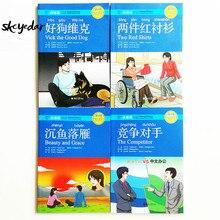 4 ספרים/סט סדרת Reader המדורגת סינית Breeze רמה 4: 1,100 מילה אוסף הרמה