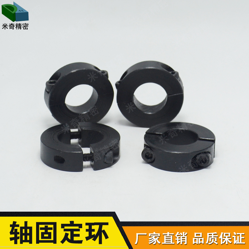 Slit/Split Standard Type Carbon Steel Shaft Collar Set Collar Shaft Damage From Tightening Avoidable 10-50mm