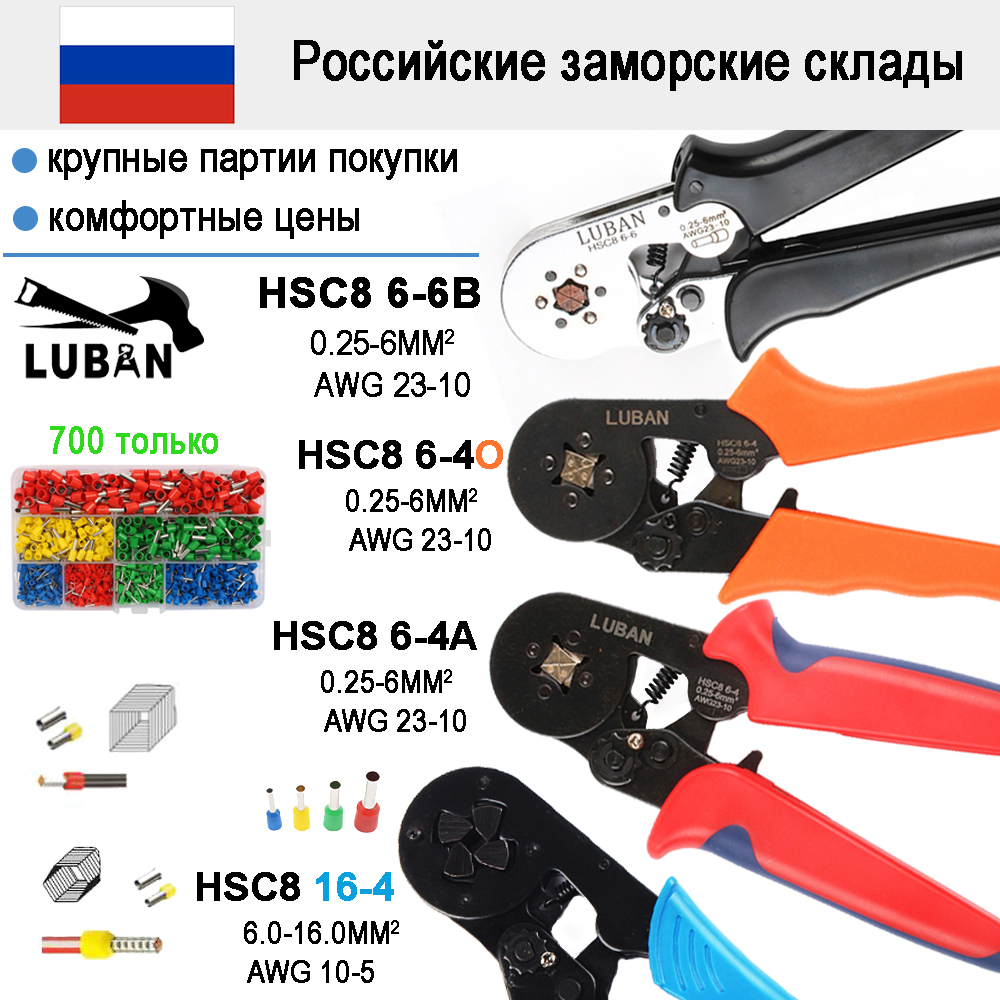 HSC8 6-4A 10S 6-6 MINI-TYPE CRIMPING PLIER 0.25-6mm2 Terminals Crimping Tools Multi Tool Tools Hands Pliers Hsc8 16-4 6-16mm2