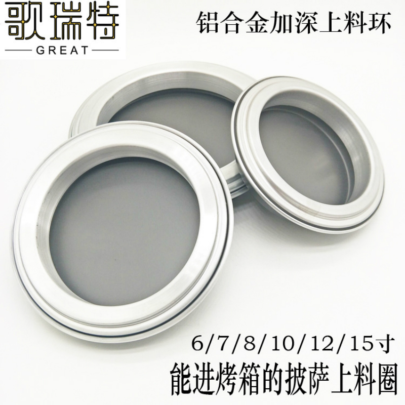 6/7/8/10/12/15 Inch Pizza Saucing Ring, Pizza Prep Tools,DIY Pizza, for Pizza Pan, Filling Ring, Baking Ring,baking Accessories image