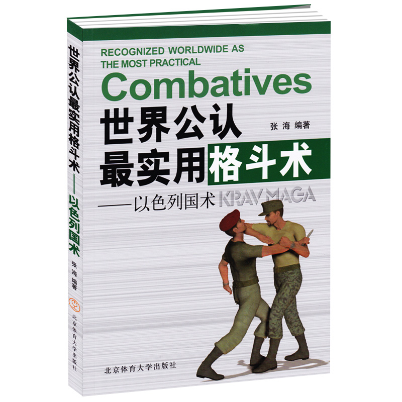 Recognized Worldwide As The Most Practical Combatives Book:Israel Grappling Martial Arts Fighting Techniques Self-defense Book