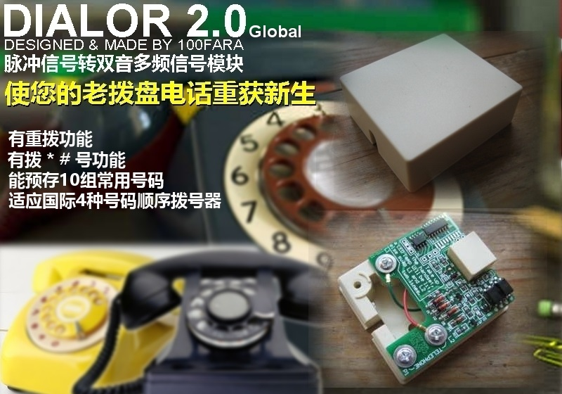 Pulse-to-Dual-Tone Multi-Frequency DTMF Converter Standard Edition Old Dial Phone/Pulse-to-Dual-Tone Module