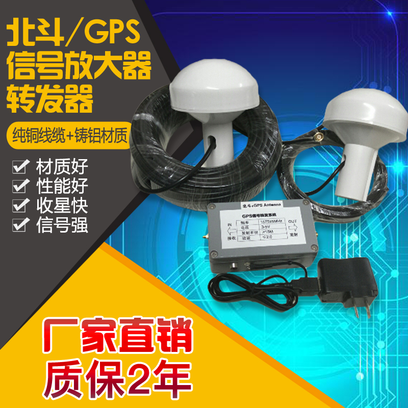 GPS Signal Amplifier Beidou Signal Transmitter GPS Signal Enhancement Indoor Signal Coverage Amplifier