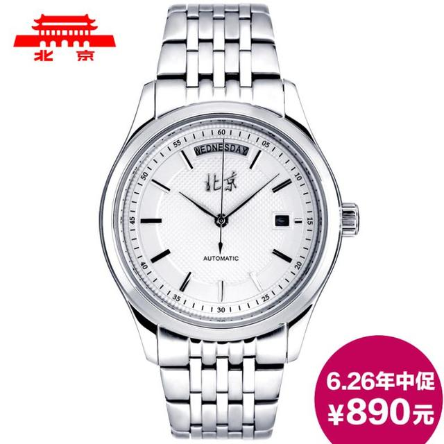2014 Real New Watches Beijing Ding Chun Brand Watches Automatic Mechanical Men's Big Dial Stainless Steel Waterproof Men Watch
