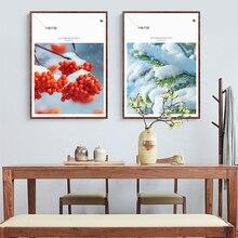 חורף נוף בד ציור כרזות Sonw דובדבן אדום עלה ירוק HD נורדי ציטוט פירות אמנות קיר תמונות לסלון