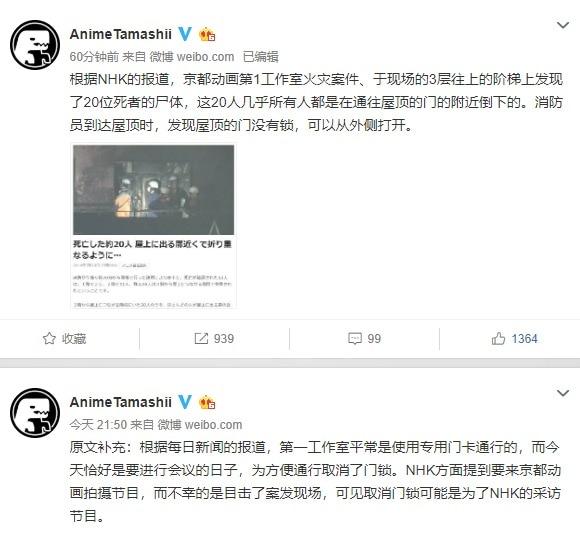 33人死亡!京都动画第一工作室遭纵火,愿逝者安息!- ACG17.COM