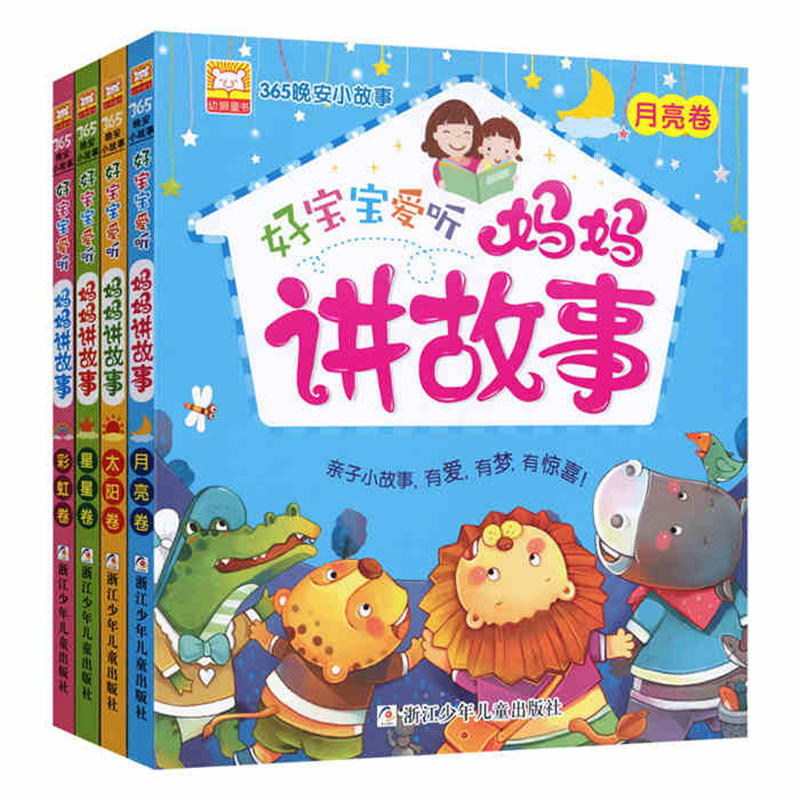 Enlightenment Early Childhood Kids Reading Picture Pinyin Book In Chinese Bedtime Stories Books For Baby Age 2-6 ,set Of 4