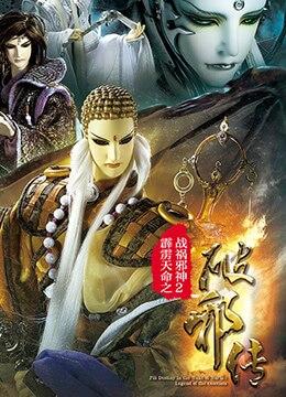 《霹雳天命之战祸邪神2破邪传》2018年台湾奇幻,武侠动漫在线观看