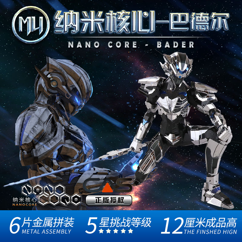 MU NANO CORE BADER Puslespill 6 BLAD 3D Metal Assembly Model Classic Collection Originality Souptoys Hjemmeinnredning GIFT