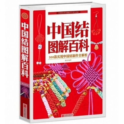 300 Chinese Knot Illustrated Encyclopedia Book Chinese Traditional Hand Art Book Making  With Pictures