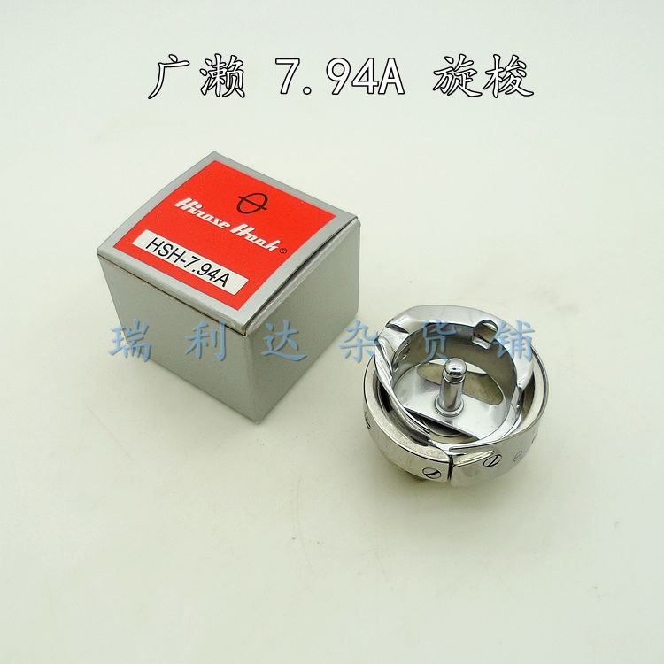 Hirose Shuttle / Crochet rotatif, pièces de machine à coudre à broder industrielles (informatisées) / à broder, pour Juki, frère, Jack, HSH-7.94A