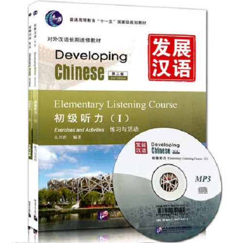 Chinese Listening Textbook: Developing Chinese Elementary Listening Course 1 (with MP3) Learn Chinese books chinese english textbook developing chinese intermediate speaking course i with mp3 learing chinese character books