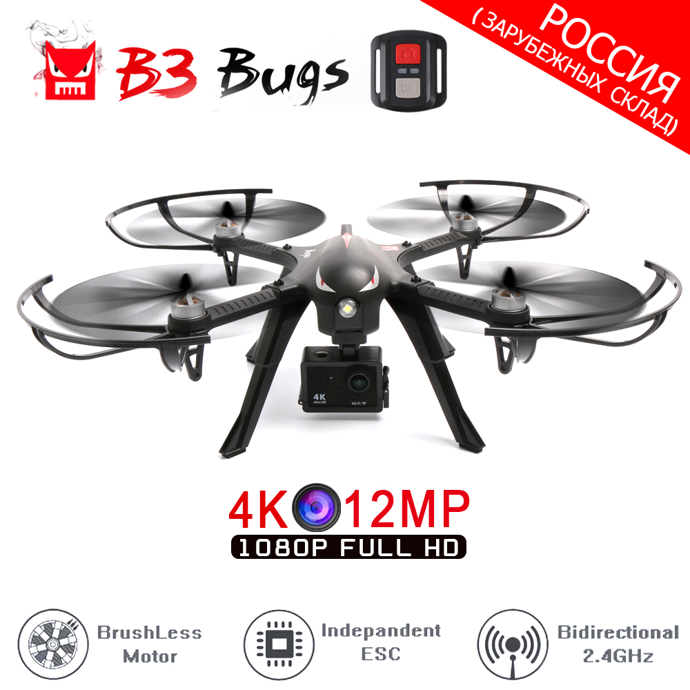 MJX Bugs 3 & B3 FPV RC Drone With Camera 2.4G 6-Axis RTF Brushless Motor RC Quadcopter Helicopter Can Fit C5820 OR 4K Camera 2017 mjx bugs3 b3 rc drone 2 4g 6 axis brushless rc quadcopter rc helicopter can add eken h9r 4k action camera dron toys