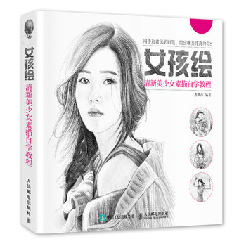 Chinese Color Pencil Sketch Painting Book Fresh And Beautiful Girls Ladies Adults Self Study Tutorial Drawing Art Book