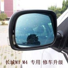 The Great Wall Coolbear M4 M2 C20 c30c50 M1 wizard behind the mirror