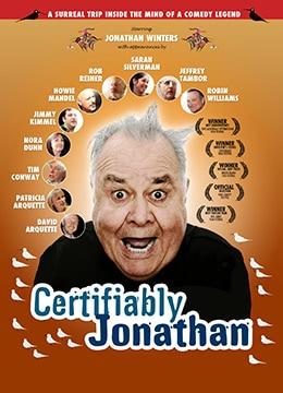 《可认证的乔纳斯》2007年美国喜剧电影在线观看