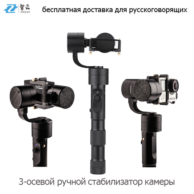Free DHL or EMS ! Zhiyun Z1-Evolution 3-Axis Handheld Stabilizer Brushless Gimbal for GoPro Hero 4 3+ 3 2 SJ4000 SJ5000 Cameras dhl ems 5 lots new in box om ron e2e x4md1 m3g z e1