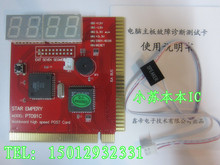 Free shipping 5PCS PT091 four diagnostic card motherboard diagnostic card compatible super good in stock