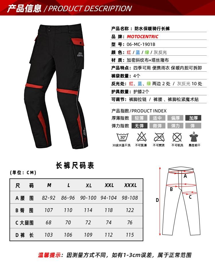 06-MC1901B产品信息-长裤-普惠体.jpg