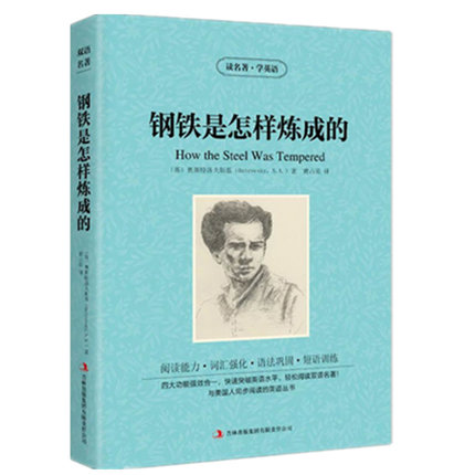 How The Steel Was Tempered World Famous Fiction Novelrs Bilingual Chinese And English Fiction