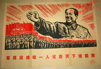 Chinese Cultural Revolution collection communism propaganda Poster Home  Wall Chart Paper old Poster old 1976  poster028