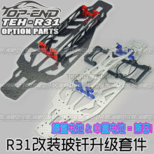 TEH-R31 upgrade pieces r31-ct battery version type kit