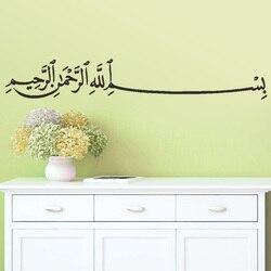 Duvar çıkartmaları müslüman arapça ev dekorasyonu islam çıkartmaları allah kuran duvar sanatı duvar kağıdı ev decorati