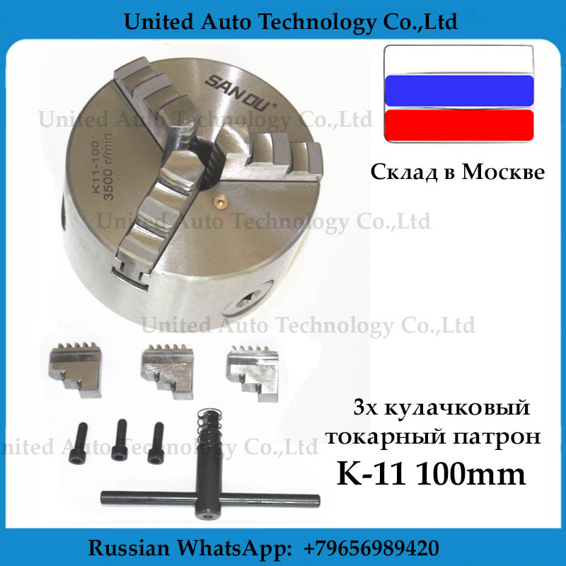 SAN OU K11 100 3-Jaw Lathe Chuck Manual Self-Centering Metal K11-100 Lathe Chuck With Jaws Turning Machine Tools Accessories
