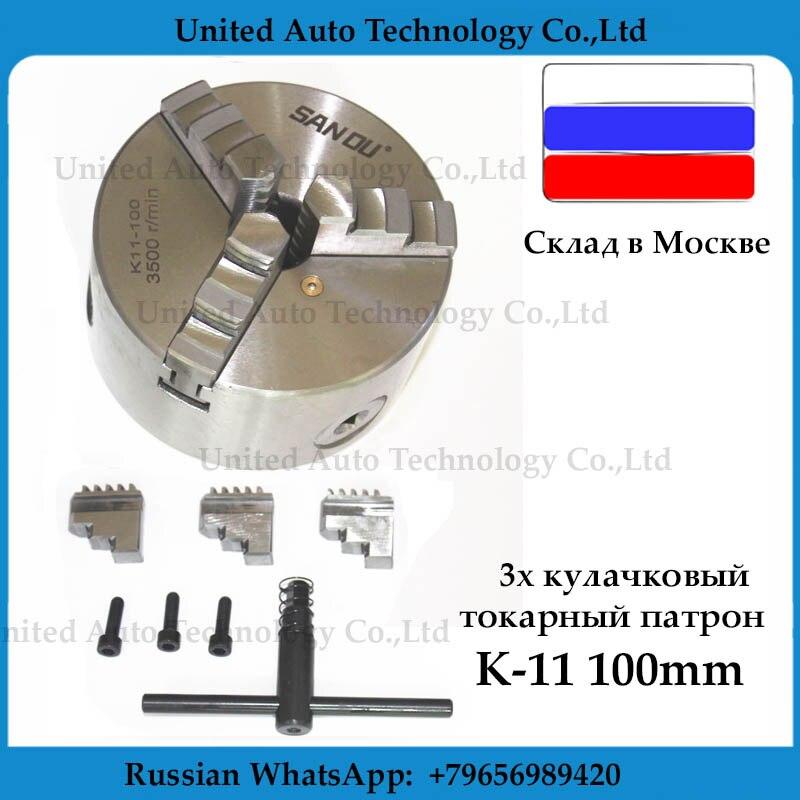 SAN UO K11 100 3-Mandíbula Manual de Auto-Centralização do Mandril Torno Metal K11-100 Mandril Torno Com Mandíbulas de Viragem machine Tools Acessórios