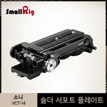 SmallRig для sony VCT-14 Штатив Quick Release плеча Поддержка пластина для sony FS7/FS7II/FS5 штатив с Крепление Arri rosette-1954