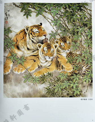 Image 3 - Chinese Meticulous Brush Gongbi Animal Tiger Painting Album Art Book-in Books from Office & School Supplies
