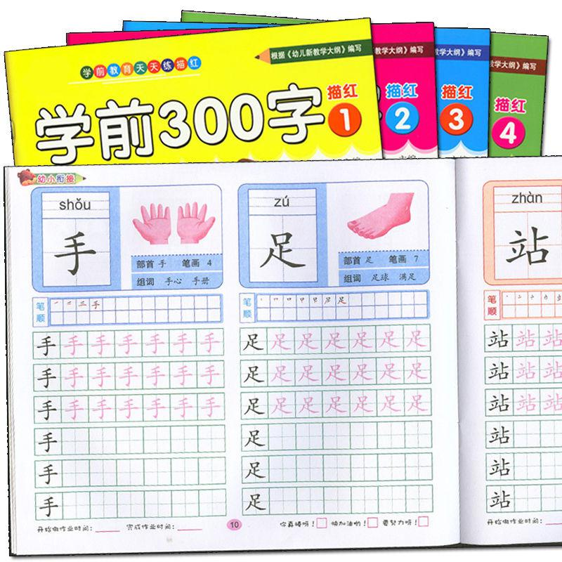 4 PCS Basic 300 Chinese Character Copybooks For Preschool Or Primary School Children Chinese Writing Books Miao Hong Workbooks