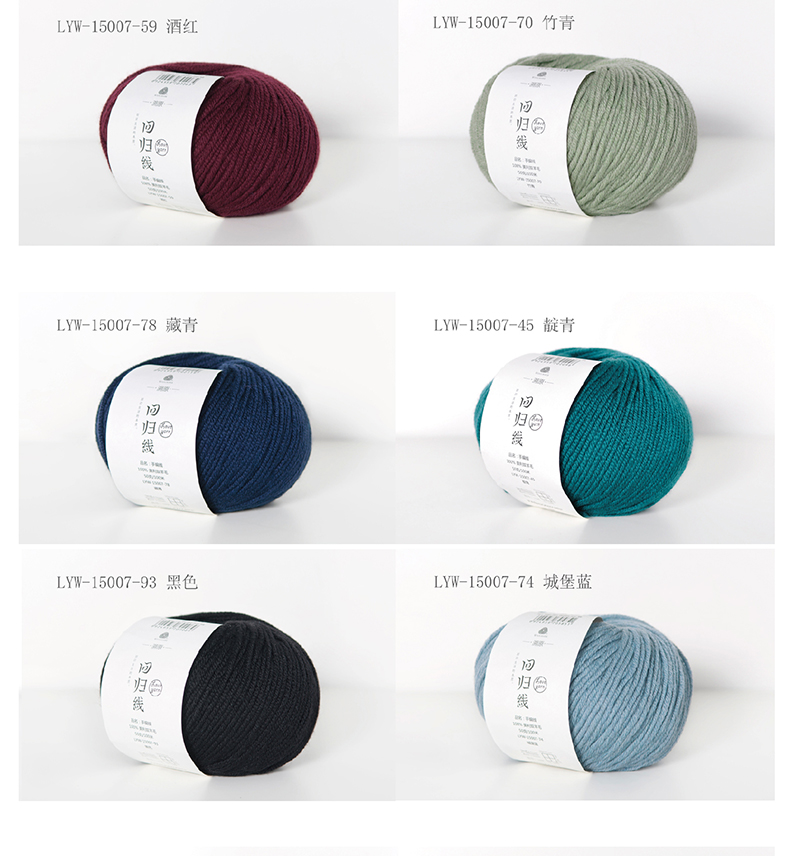 50g+100MPC 100% Merino Wool Yarn Middle Thick Yarns For Hand Knitting High Quality Warm Wool Yarns Hat Scarf Yarns For Knitting (11)